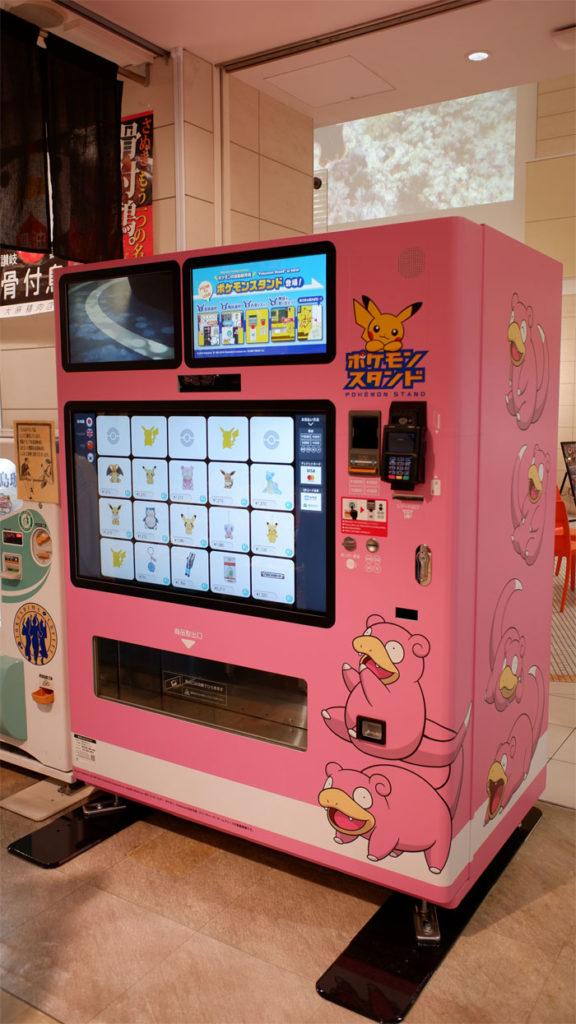 ヤドン自動販売機