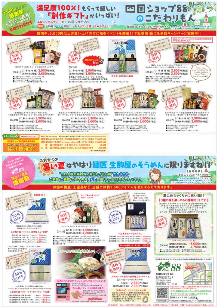 四国ショップ88の2021年夏広告