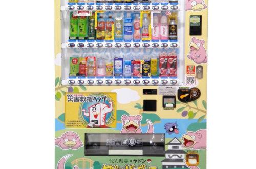 伊藤園ヤドン自販機