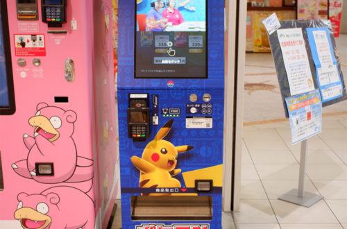 ポケモンカード自販機